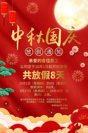 红色大气中秋国庆放假通知海报模板