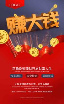 红色金融理财海报