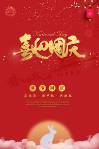 红色喜迎国庆海报设计