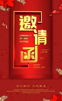 红色邀请函海报设计