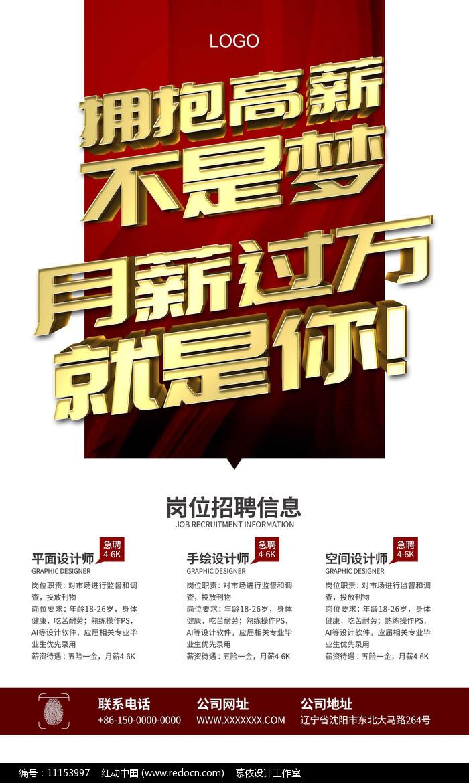 红色招聘宣传海报图片
