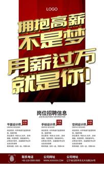 红色招聘宣传海报