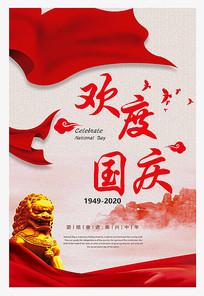 欢度国庆节海报设计
