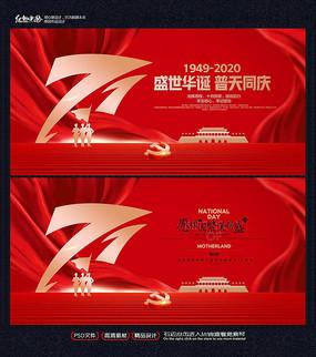 建国71周年十一国庆节宣传海报