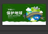 简约保护地球公益海报设计