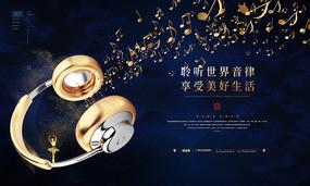 简约创意耳机音乐艺术宣传海报设计