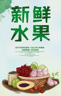 简约新鲜蔬菜海报