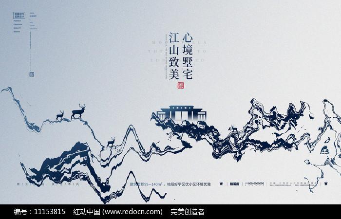 简约意境房地产创意广告画面设计图片
