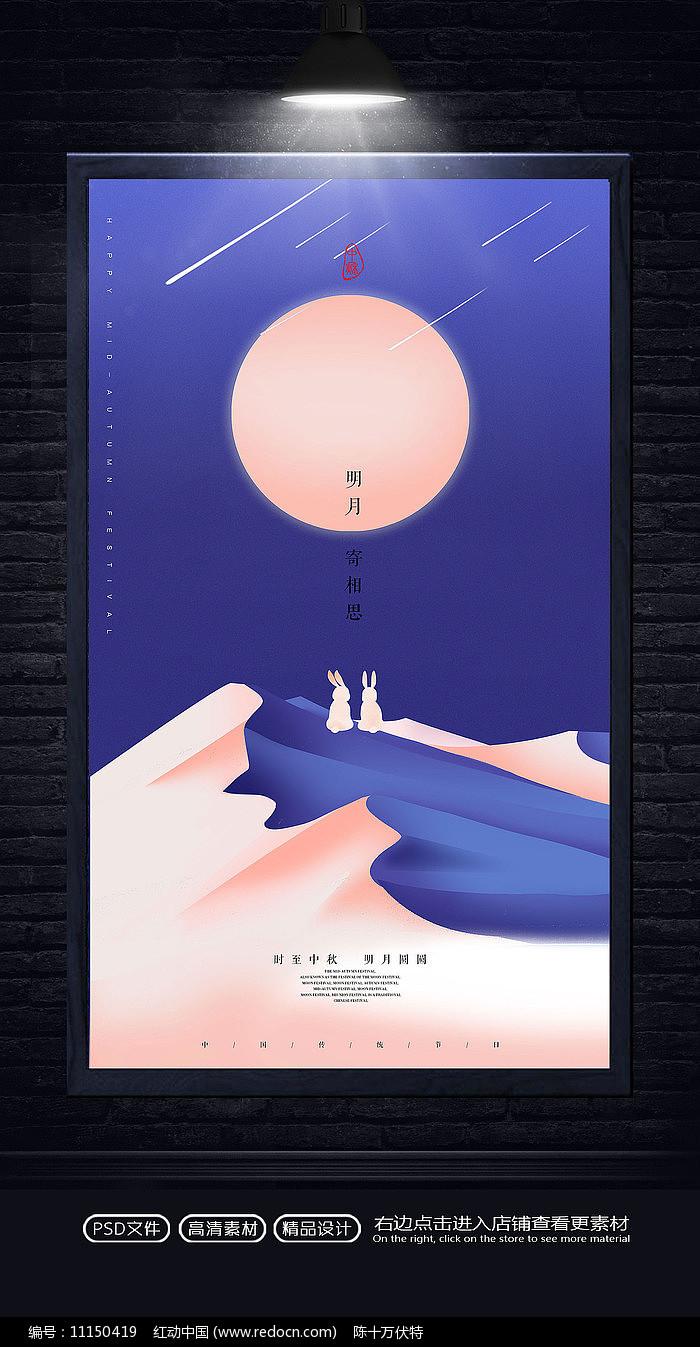 简约中秋节海报图片