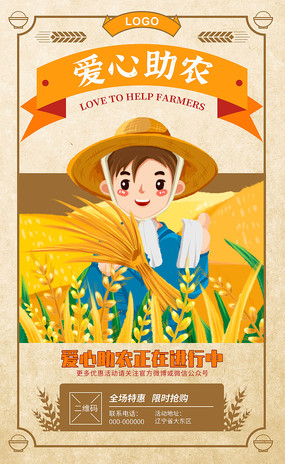 可愛助農簡約海報