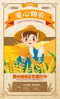 可爱助农简约海报