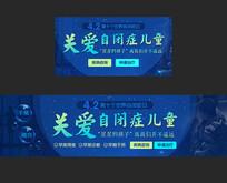 蓝色自闭症网页广告pc/手机banner