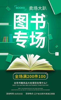 绿色创意图书海报