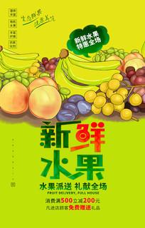 绿色创意新鲜水果促销宣传海报设计