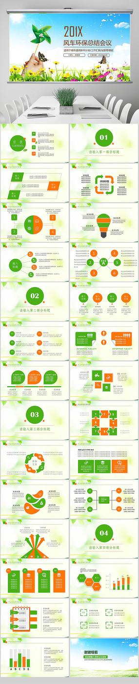 绿色环保低碳风车环保城市建设公益PPT