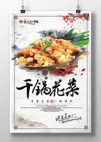 美味干锅花菜美食海报图片