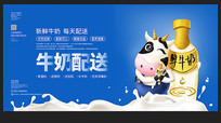 牛奶配送简约宣传海报