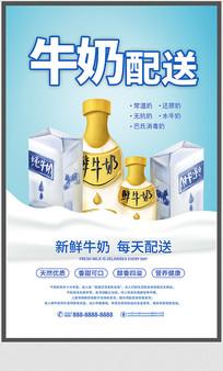 牛奶配送宣传促销海报