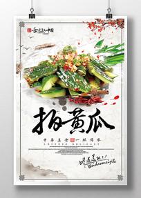 拍黄瓜凉菜美食小吃海报设计