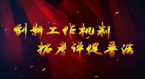 pr红色背景通用党政类视频模板