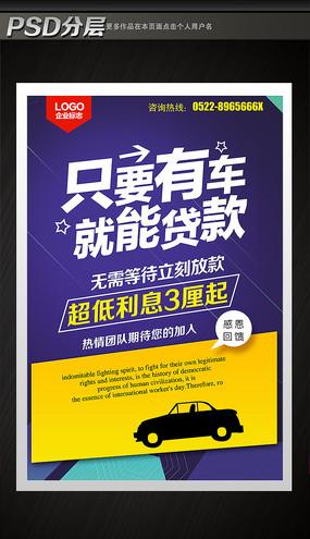 汽车贷款海报