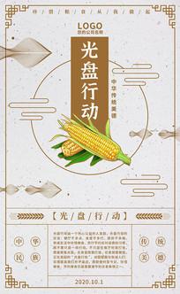 清新简约粮食海报
