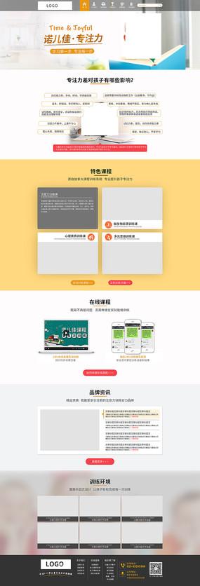 清新教育网站首页设计模板