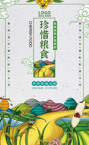 清新绿色粮食海报