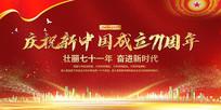 庆祝十一国庆节新中国成立71周年宣传展板