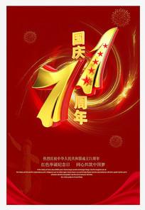 热烈庆祝建国71周年海报设计