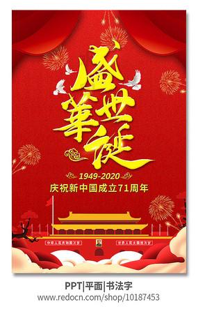盛世华诞红色国庆海报