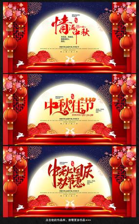 时尚大气中秋节活动背景展板