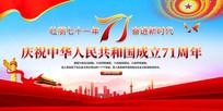 十一国庆节庆祝新中国成立71周年宣传展板