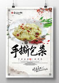 手撕包菜美食海报设计