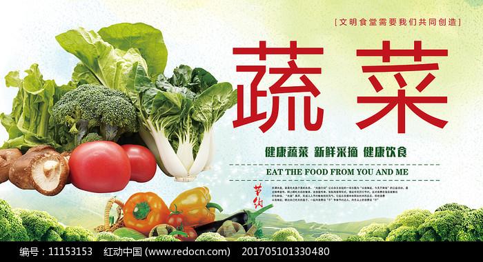 蔬菜促销海报图片