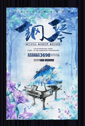水彩钢琴班招生海报设计