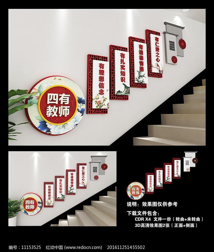 四有教师楼梯文化墙设计图片
