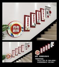 四有教师楼梯文化墙设计
