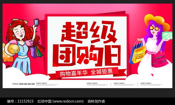 团购日宣传简约海报图片
