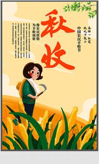 唯美秋收农民丰收节海报设计