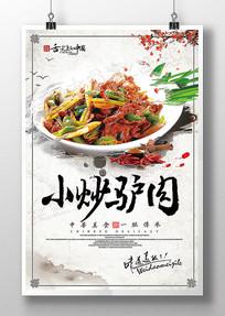 小炒驴肉美食海报设计