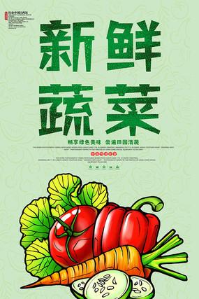 新鮮蔬菜海報