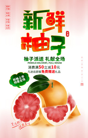 新鲜柚子促销宣传海报设计