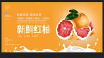 新鲜柚子宣传海报