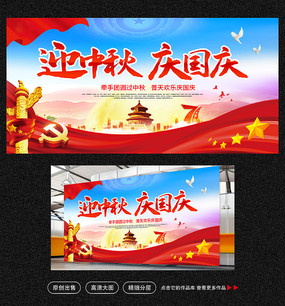 迎中秋庆国庆背景板设计