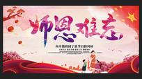 原创中国风教师节感谢师恩展板
