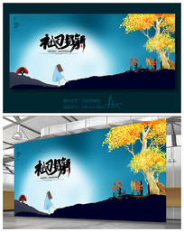 原创中国风社团纳新社团招新学生会展板