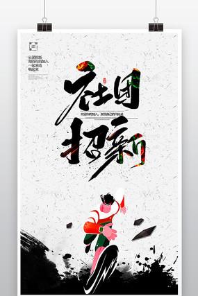原创中国风社团招新社团纳新学生会海报