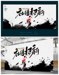 原创中国风社团招新社团纳新学生会展板