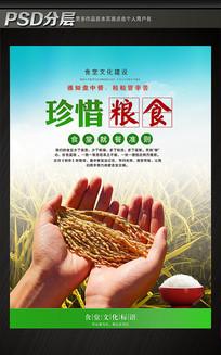 珍惜粮食节约粮食海报